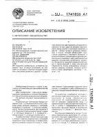 Патент 1741826 Устройство для тренировки борцов