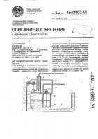 Патент 1643803 Пневматический насос замещения
