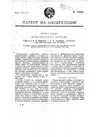 Патент 17050 Штриховальный прибор