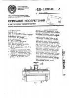 Патент 1199546 Способ присоединения технологических элементов к трубопроводу,находящемуся под давлением