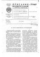 Патент 777427 Способ автоматических стереоизмерений