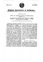 Патент 26670 Станок для выделения волокон из стеблей кендыря, кенафа и т.п.