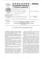 Патент 555936 Устройство для разматывания рулонов