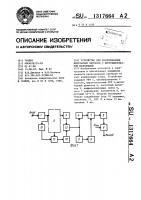 Патент 1317664 Устройство для распознавания импульсных сигналов с внутриимпульсной модуляцией