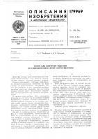 Патент 179969 Контроля изделий по гидродинамическому сопротивлению