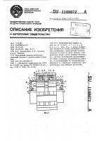 Патент 1148072 Электрическая машина