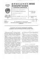 Патент 321332 Устройство для подачи продольных стержней в машинах для контактной точечной сварки сеток