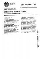 Патент 1356540 Устройство для обработки отходов трепания лубяных культур