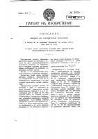 Патент 2050 Аппарат для электрической телескопии