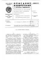 Патент 896315 Испарительная горелка