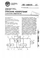Патент 1469193 Глушитель шума