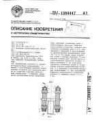 Патент 1384447 Навесное транспортное устройство