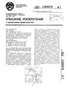 Патент 1594079 Устройство для управления приводом телескопического захвата стеллажного крана-штабелера