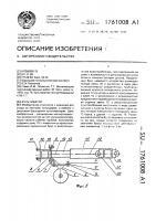 Патент 1761008 Культиватор