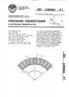 Патент 1399860 Ротор асинхронного двигателя