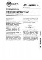 Патент 1289550 Способ депрессии вмещающей породы при флотации руд