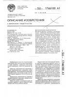 Патент 1746100 Клиноременный вариатор