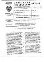 Патент 678149 Устройство управления высотным положением землеройного органа пассивного типа