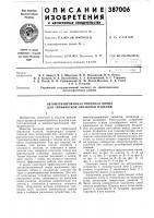 Патент 387006 Автоматизированная поточная линия для термической обработки изделий