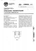 Патент 1598053 Явнополюсный ротор синхронной машины и способ его изготовления