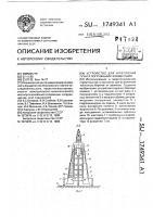 Патент 1749341 Устройство для укрепления грунта погружными элементами