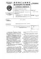Патент 783084 Сигнализатор исправности тормозной магистрали поезда