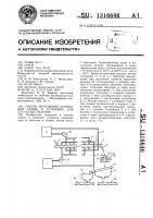 Патент 1316646 Способ шелушения хлопковых семян и установка для его осуществления