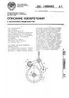 Патент 1498843 Привод батанного механизма ткацкого станка