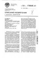 Патент 1738345 Устройство для измельчения