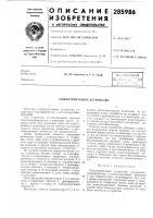 Патент 285986 Симметрирующее устройство