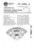 Патент 1179488 Регулируемый асинхронный двигатель