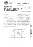 Патент 1633509 Акустоэлектрический преобразователь