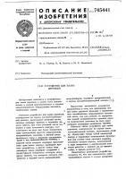 Патент 745441 Устройство для валки деревьев