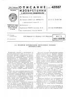 Патент 421557 Л\еханизм передвижения погрузочной тележкилюлечного типа