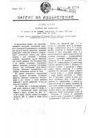 Патент 17772 Мерник для жидкостей
