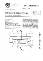 Патент 1594238 Рельсовое стыковое соединение