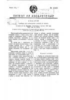 Патент 12426 Прибор для охлаждения шлаков в топках