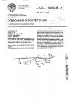 Патент 1650035 Очистка зерноуборочного комбайна