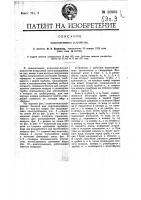 Патент 20965 Водоподъемное устройство