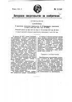 Патент 21149 Экономайзер