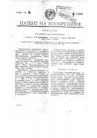 Патент 19207 Батарейный подогреватель