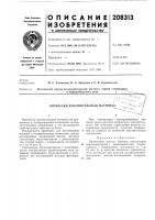 Патент 208313 Оптически чувствительный матери^у^п