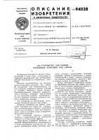 Патент 941138 Устройство для сборки кольцевых заготовок под сварку