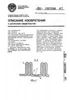Патент 1327230 Зубцовая зона электрической машины