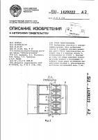 Патент 1429222 Ротор гидрогенератора