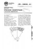 Патент 1550181 Осевая малоразмерная турбина