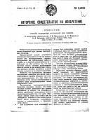 Патент 34633 Способ устранения искажений при приеме