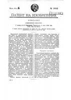 Патент 19926 Управляемый аэростат