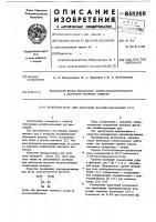 Патент 648269 Вспениватель для флотации калийсодержащих руд