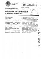 Патент 1362755 Способ делинтерования семян хлопчатника